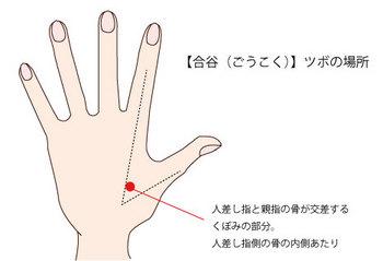 goukoku1.jpg